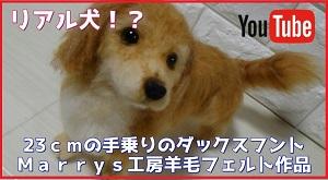 YOTUBEチャンネルページ羊毛フェルト